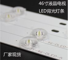 20PCS LED 6 lights, 440 mm * 20 mm, light article 32 inch LCD TV general lens 39/40 inch 42 46 inches