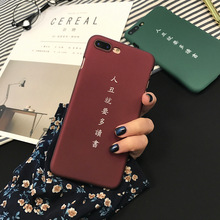 SZYHOME Phone Cases Chinese Style for IPhone 6 6s 7 Plus Case Simple Fashion for IPhone 7 Plus Frosted Mobile Phone Cover Capa