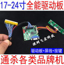 With a line 5V power supply LCD driver board free program universal drive board to kill 17-24 inch LCD screen(China)