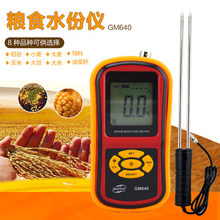 Digital Grain Moisture Meter with Measuring Probe GM640 Portable LCD Hygrometer Humidity Tester for Corn Wheat Rice Bean Wheat
