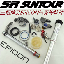 sr suntour EPICON bike bicycle fork repairing parts tool