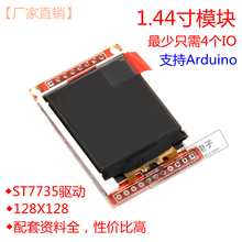 "1pc New 1.44"" Red Serial 4 IO LCD Display Module 128*128 TFT Color Screen PCB Adapter For Aruino UNO/STM32/51 Mega2560 ST7735(China)"
