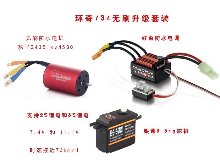 Brushless waterproof motor 2435-4500KV waterproof motor toys / DIY /<br>