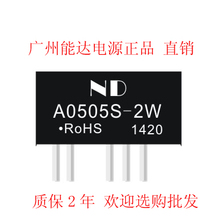 2 PCS/lot DC - DC 5 v  supply module positive negative 5 v DCDC isolation  supply IC chip A0505S - 2 w