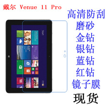 Ultra Clear HD Front LCD glossy Screen Protector Screen protective Film For Dell Venue 11 Pro 7140 10.8'' TAB