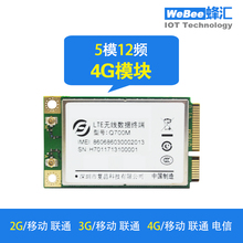4 g module mobile unicom, telecom netcom is compatible with all five die 12 frequency GPRS/GSM/LTE iot gateway