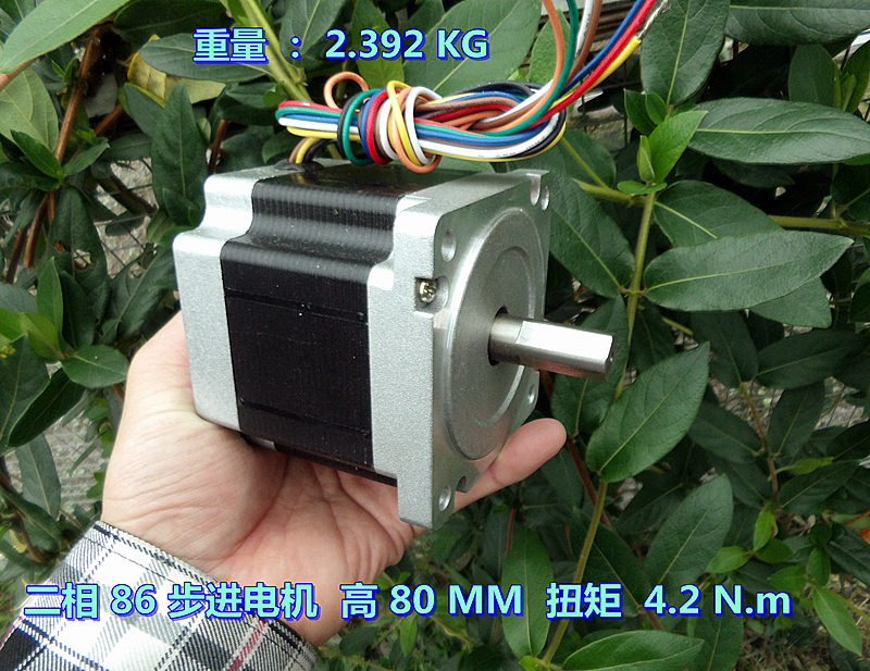 DC Two-phase eight-line 86 stepper motor body high 80MM precision brushless spindle motor 4.2N.m<br>