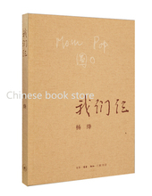 Booculchaha Chinese original Modern Literature book :Yang Jiang We are three Qian Zhongshu family story Chinese essay books(China)