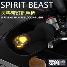 Spirit Beast 2pcs/lot motorcycle handlebar styling very cool with shining led 3colors