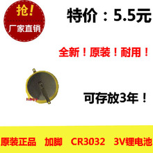 New genuine enough CR3032 lithium battery 3.0V disposable button lithium battery button with welding feet Rechargeable Li-ion Ce