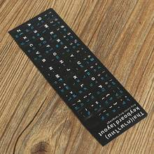 Thailand Keyboard Sticker Layout Alphabet Black with Blue Letters Thai Keyboard Skin Cover For 10inch Keyboard Laptop/Computer