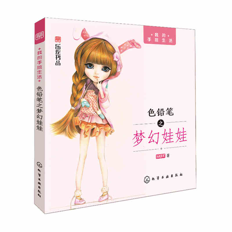 Chinese Color Pencil Drawing Fantasy Dolls Lovely Girls Art Painting Book for adult <br>
