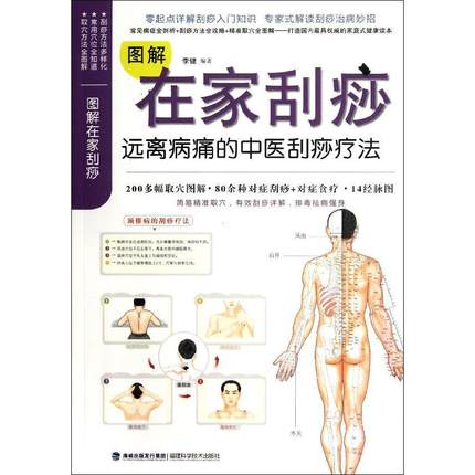 Illustrated Book for Home Gua Sha Treatment (Chinese Edition)<br>