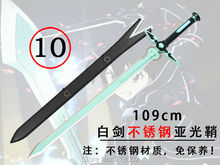 WUSHU Sword Art Online COS Sword God domain weapon model Carbon Steel White Sword with Wood Scabbard
