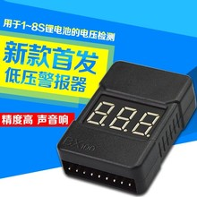 3.7 - 30 v 1 - 8 s / fe / li ion lipo battery low voltage alarm sound 2in1 tester BX100(China)