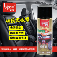 Table Wax Car Dashboard Wax Light Maintenance Car Interior Trim Leather Waxing Supplie Restore The Instrument Gloss Car Wash