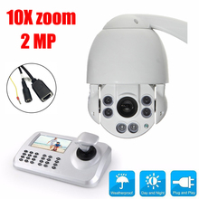 10x Optical Zoom HD 1080P 2MP Medium Speed dome Camera CCTV PTZ IR security IP Camera Outdoor + Keyboard Controller