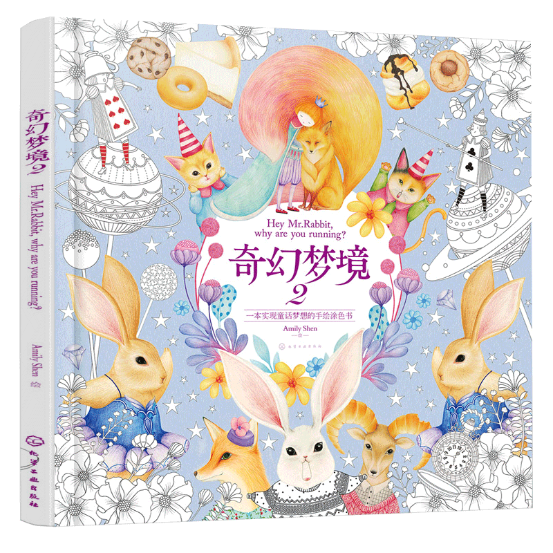 Fantasy dream 2 coloring book Fashion beautiful girls painting drawing antistress coloring books for adults Children gifts<br>
