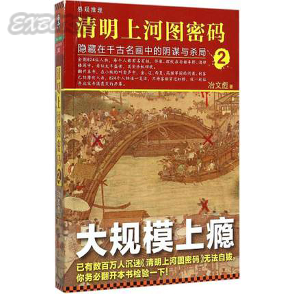 Code of Riverside Scene during the Qingming Festival (II: Murders Hidden in the Famous Painting) (Chinese Edition) <br>