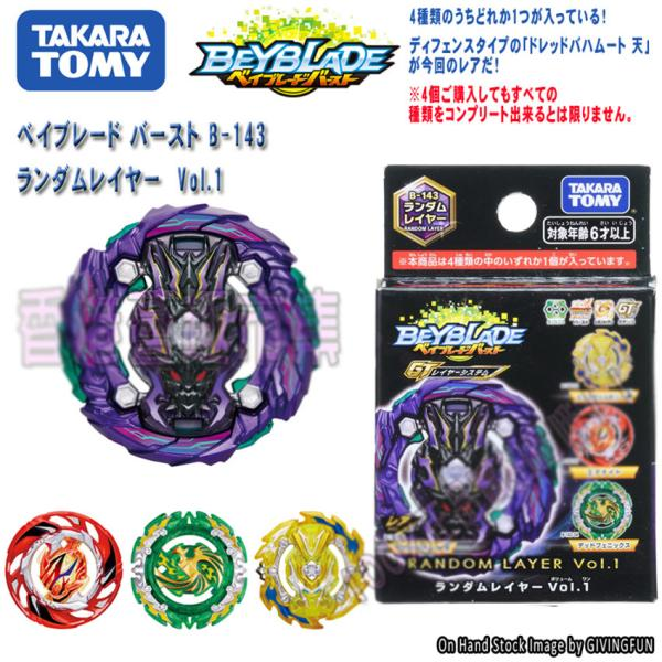 PKR 1,978.70  6%OFF | Takara Tomy Genuine combat anti detonating spiral gyroscope Beyblade Burst super Z magic dragon B139 B140 B128 B131 bayblad B129