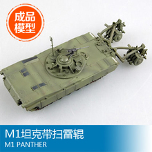 Trumpeter easymodel scale finished model M1 1/72 tank with sweeping roll 35048