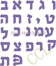 Free shipping DIY Hebrew Alphabet Letters Removable Wall Art Decor Decal Vinyl Sticker ,hebrew home art decor k3312(China)