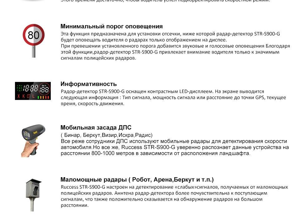 Ruccess STR S900 Radar Detectors Led 2 in 1 Radar Detector for Russia with GPS Car Anti Radars Police Speed Auto X CT K La (12)1