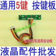 Thread 5 key Universal keypad switch button Lehua / tripod / MT6820 and other common drive board
