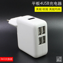 4 usb ports ul duplex double usb charger mobile phone charger accessories