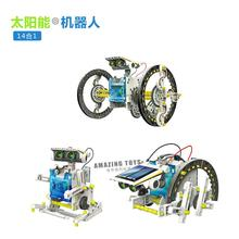 Educational Science Assembled Toys 14in1 Solar Robot for Kid's Birthday Christmas Holiday Gift