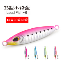 15~30g Juyang Lead Metal Alloy Sinker Jigging Lure Sinking Jig Sea Artificial Fishing Bait Flat Saltwater Angling
