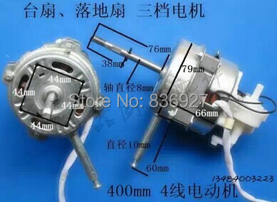 Fan motor   4 wires 60W YSZ-400M three shifts<br>