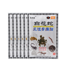 16Pcs Chinese Pain Relief Patch Far-infrared Release Relaxing Neck Foot Leg Back Hand Knee Massage Plasters Snake Paste D0552