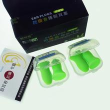 free shipping Anti-noise earplugs sound insulation earplugs anti-noise blindages sleeping
