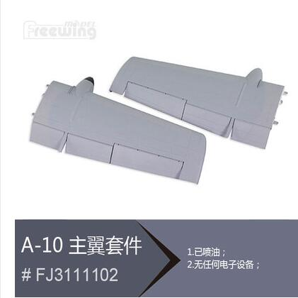 main wing set Freewing Twin 80mm rc plane jet A10 A-10 F-10