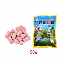 1 Pack 50g Smell Lure eel loach lobster Carp Baits Fishing Baits Granular Fishing Lures(China)