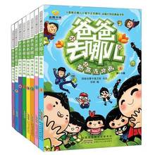 """Daddy where to go to"" 1-8 animation comic book consists of 8 volumes, cartoon animation, cartoon cartoon books, story books"