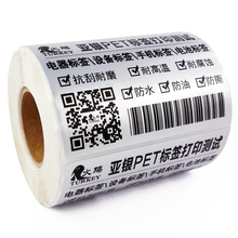 (500 stickers per roll ) Silver barcode label rolls 100x70 MM matte PET adhesive label paper for zebra(China)