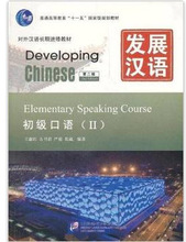 W-Free shipping Developing Chinese: Elementary Speaking Course 2 (2nd Ed.) (w/MP3)