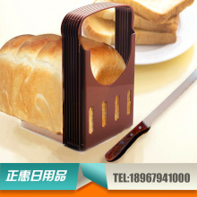 2016new !Japan imported bread slicer bread slices toast  slicer and bake tool rack shelf