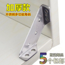 Cheap metal shelf bracket for furniture, 50mm length x 13mm width x 2mm thickness