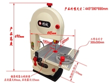 350W Wood Band saw machine with Pure copper wire motor