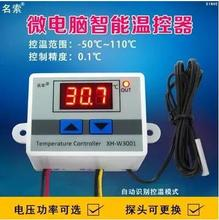 220V XH-W3001 W3001 Temperature Controller Digital LED Temperature Controller Thermometer Thermo Controller Switch Probe 220V