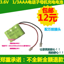 Special offer shipping 3.6V 1/3AAA cordless telephone composite machine battery telephone /  phone Li-ion Cell