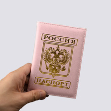 Soft Pu Leather Russia Passport Cover Cute Pink Women Travel Passport Holder Fashion Covers for Passports Organizer Protector