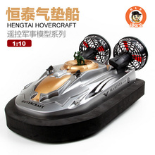 Amazing Hengtai remote control boat speedboat warship children's toys can charge child summer swimming water toys