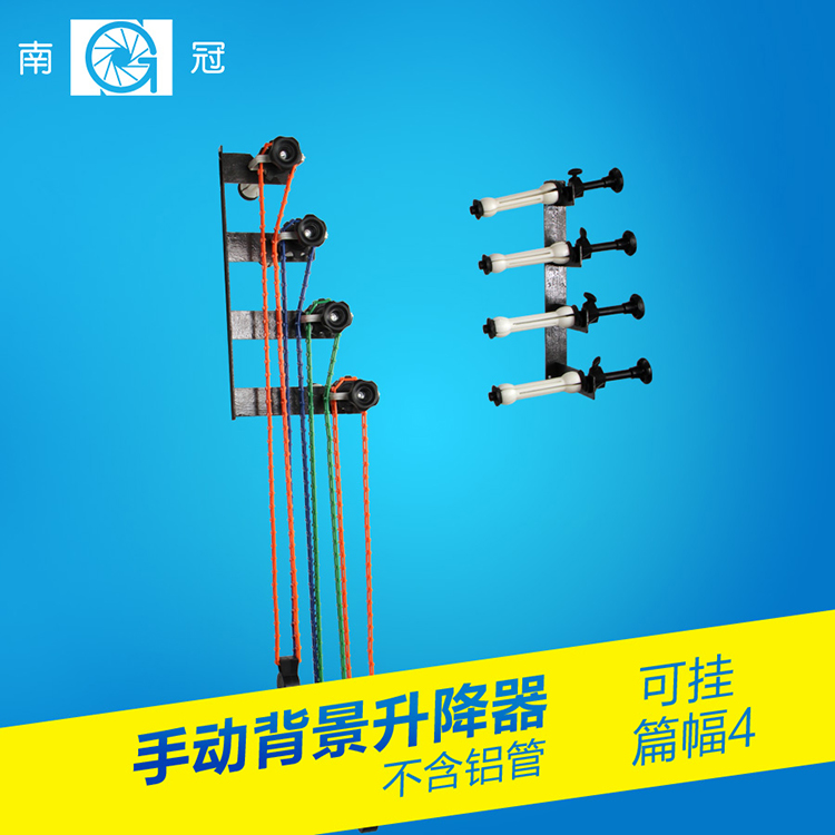 Manual control background support elevator NG-4W Four axis background lift Four-Axle Background Support Elevator CD50<br><br>Aliexpress