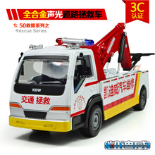 KDW alloy Engineering Vehicle model children toy cars 1:50 road wrecker truck with light and sound kaidiwei similar as siku(China)