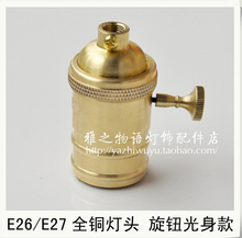 Free shipping Copper  E27 E26 lamp holder UL product certification vintage pendant lights lamp base brass knob switch base gold