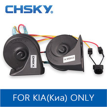 CHSKY Special For Kia Horn 12v Sound Crisp Elegance For Rio K2 Auto Horn Snail Car Horn Loud More Than 110-129db Car Styling(China)